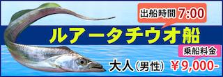 tachiuo2020_mb.jpg